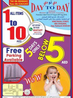 عرض أقل من 5 درهم – أبو شغارة، الشارقة