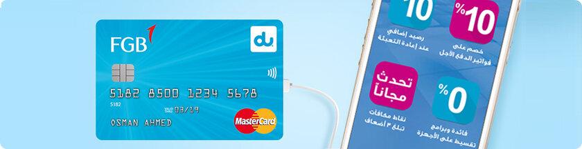 بطاقة بنك الخليج الأول دو الائتمانية