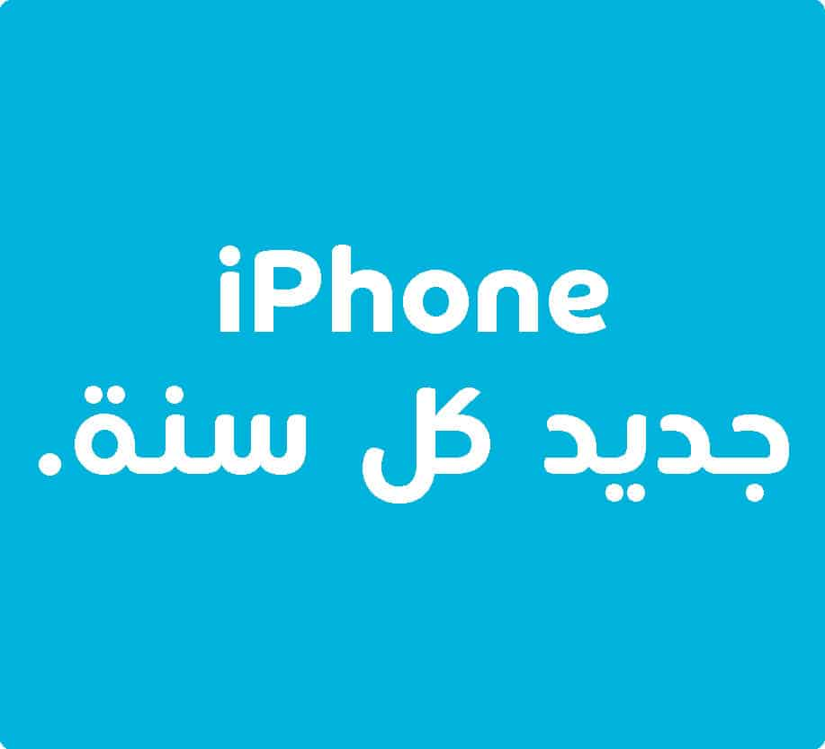 iPhone جديد كل سنة
