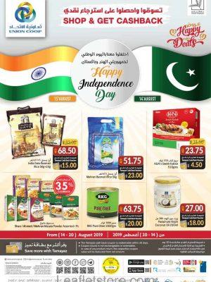 عروض الاحتفال باليوم الوطني للهند وباكستان