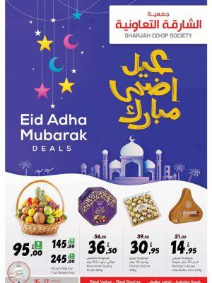 عروض عيد أضحى مبارك