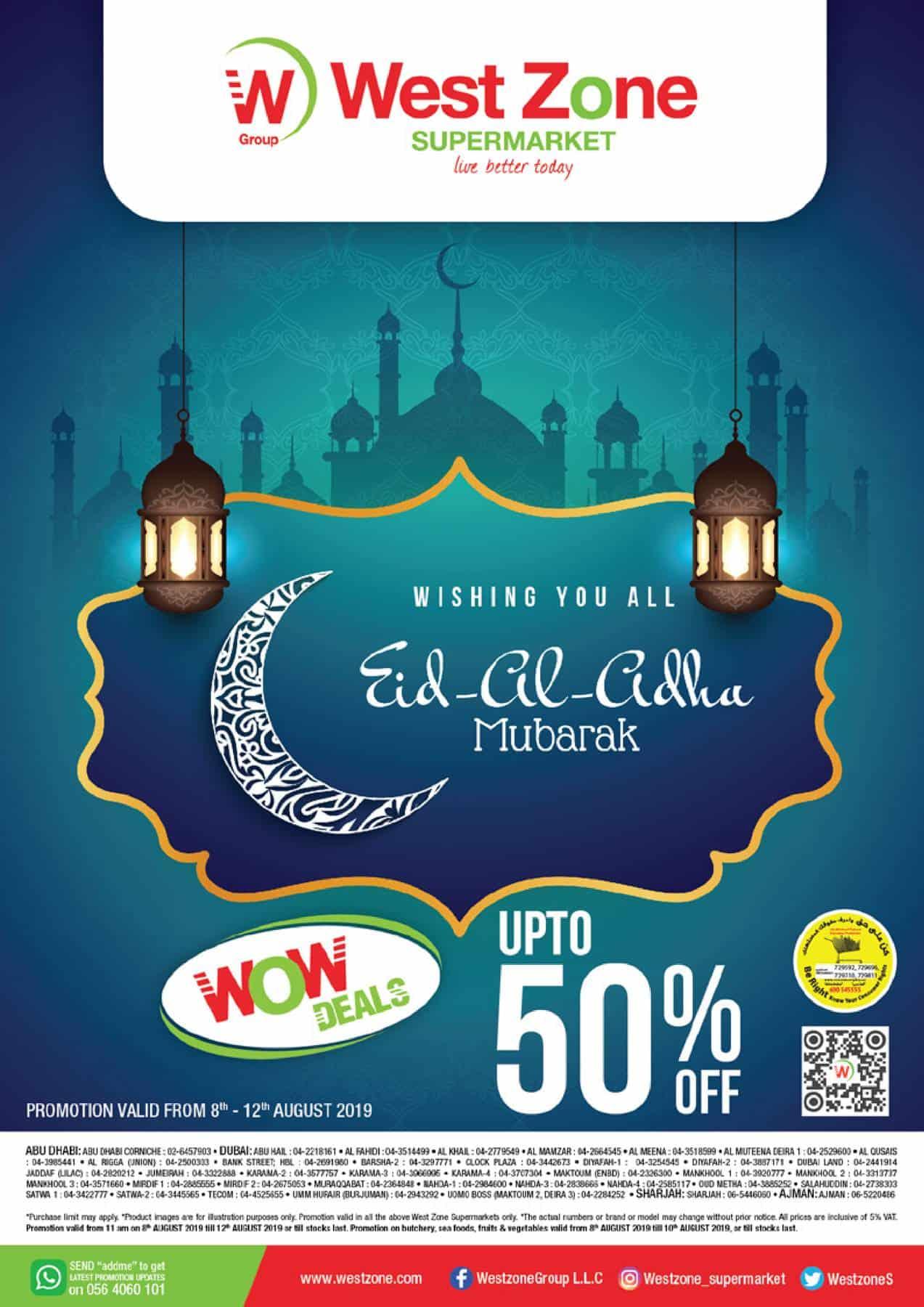 صفقات العيد المدهشة – خصم لغاية 50%