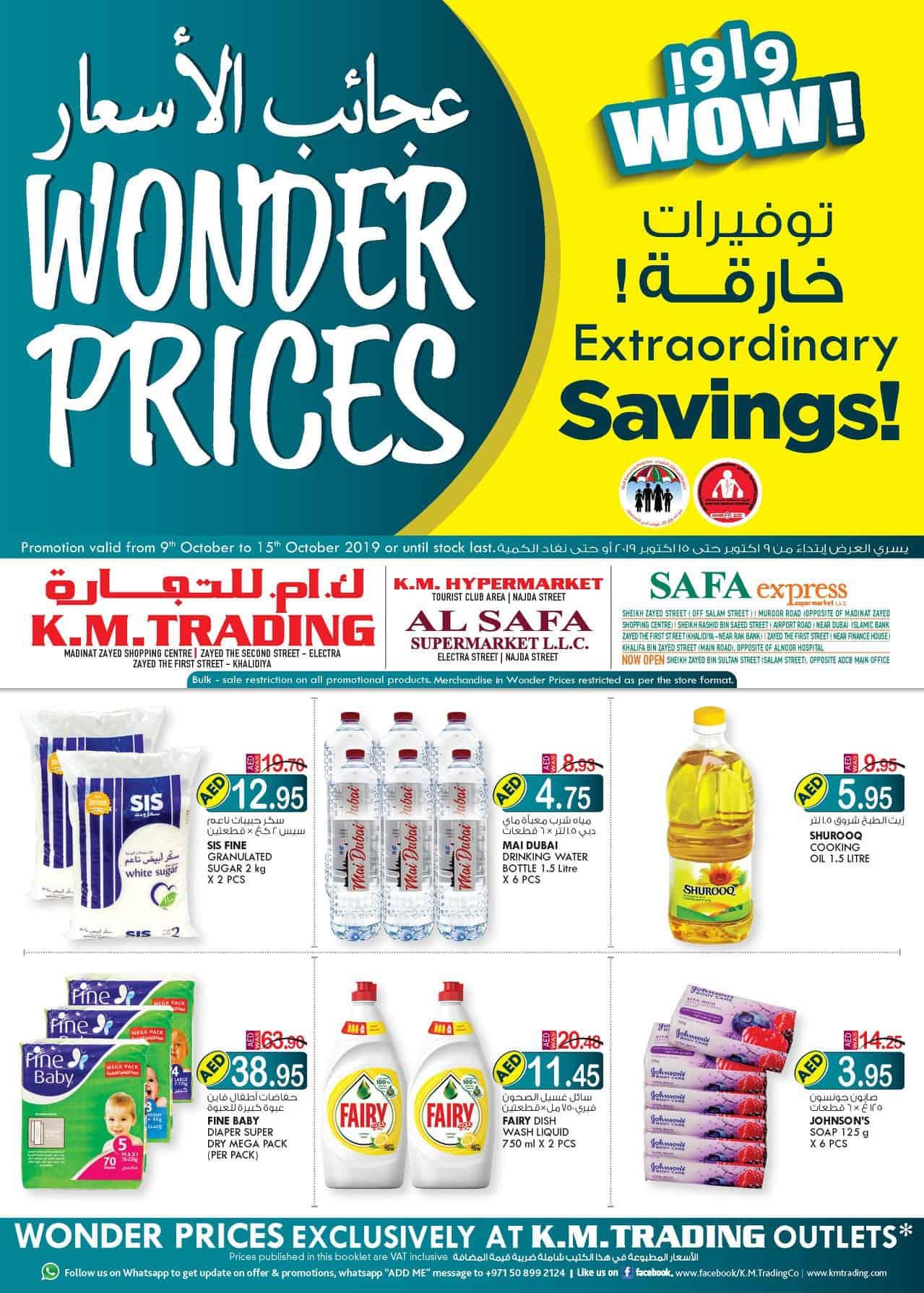 عجائب الأسعار – أبوظبي