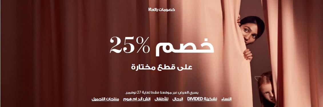 خصم 25% على قطع مختارة