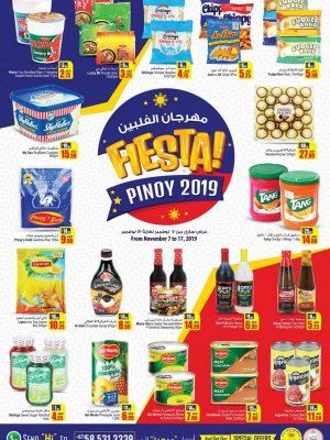 مهرجان الفلبين 2019