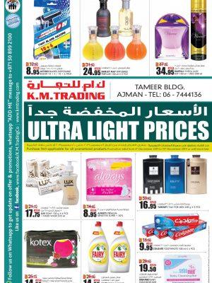 الأسعار المخفضة جداً – عجمان