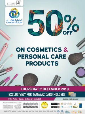 خصم 50% على مستحضرات التجميل ومنتجات العناية الشخصية