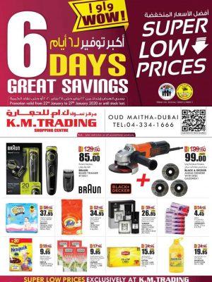 أفضل الأسعار المنخفضة – دبي
