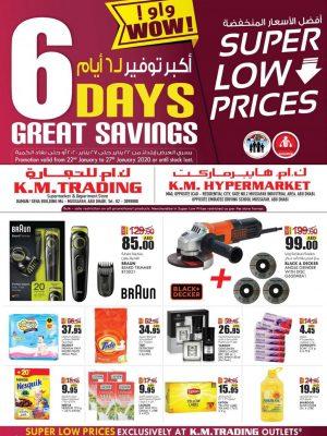 أفضل الأسعار المنخفضة – مصفح
