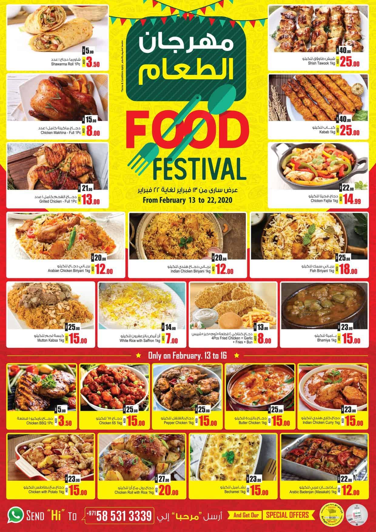 مهرجان الطعام